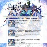 Fate/Grand Order 攻略