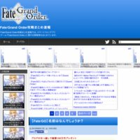 Fate/Grand Order攻略まとめ速報