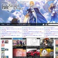 フェイトグランドオーダー攻略ギルド【Fate/Graund Order・FateGO】